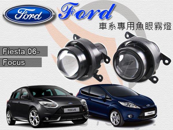鈦光Light  Ford專用款 MIT製造100%防水魚眼霧燈Fiest.FOCUS.ESCAPE08-.I-Max