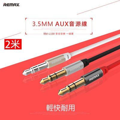 【飛兒】REMAX 3.5 AUX 音源線 2米 RM-L200 訊號線 音頻線 耳機線 喇叭線 加碼送贈品 207