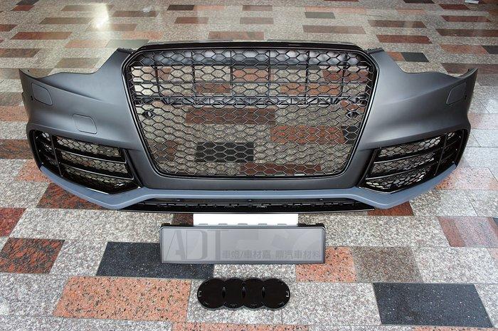 ~~ADT.車燈.車材~~ 奧迪 A5 12 13 14 15 改RS5 前保桿 含 蜂網亮黑 水箱罩 特價15000元