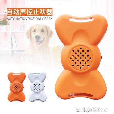 狗狗止吠器無傷害可錄音自動止叫防叫器電子項圈訓狗器 尚美優品