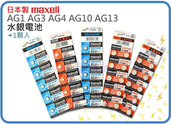 =海神坊=日本製 maxell AG1 AG3 AG4 AG10 AG13 水銀 鈕扣電池 遙控器 240入3500免運