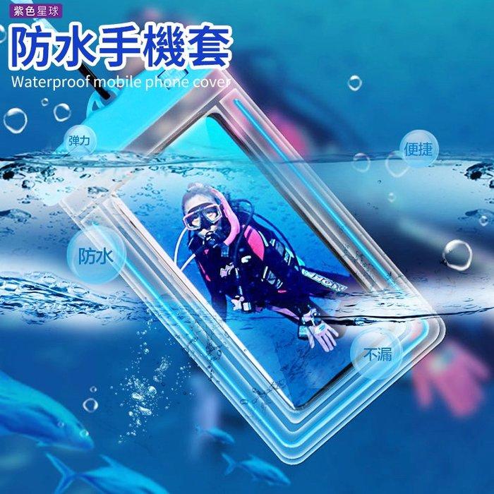 【紫色星球】手機防水袋 大尺寸 適用任何手機 防水袋 手機套【P2002】手機防水保護套 可觸控手機保護套 夜光條