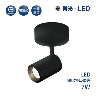 【曼慢燈】舞光 新款! LED 邱比特時尚黑吸頂燈 7W 一體式投射吸頂 LED-CCP7W-BK