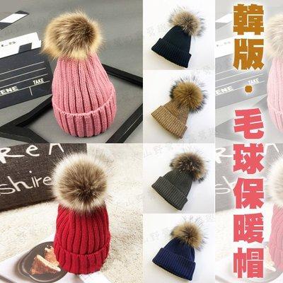【大山野營】韓版 毛球保暖帽 F014 毛球可拆 親子毛線帽 仿狐狸毛球帽 針織帽 毛線帽