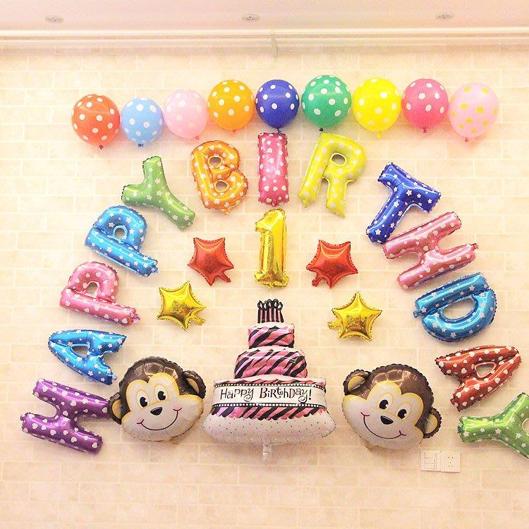 生日主題#2~HAPPY BIRTHDAY diy布置生肖卡通鋁箔氣球套餐慶生周年慶滿月活動派對布置