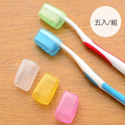 【可愛村】糖果色旅行用防髒牙刷套 五入組 戶外旅行用品 牙刷套