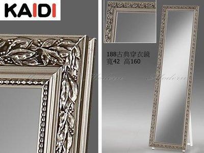 【凱迪家具】F6-098-7 新古典立鏡/穿衣鏡/全身鏡/桃園以北市區滿五千元免運費/可刷卡