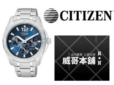 【威哥本舖】星辰CITIZEN全新原廠貨 AG8300-52L 三眼石英錶 桃園市