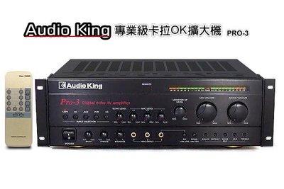 【全盛電子】台灣憾聲AudioKing音響王卡拉OK擴大機PRO-3,第三聲道可接4吋小型喇叭/遙控(特價)