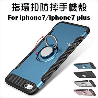 蘋果 iPhone 7 Plus 指環扣防摔手機殼 支架 保護套 手機殼 矽膠套 背蓋 車載磁吸 保護殼 Tpu 手機套