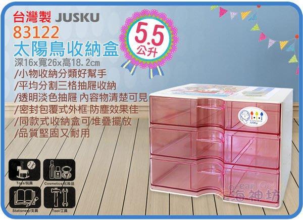 =海神坊=台灣製 83122 太陽鳥收納盒 3抽 桌上收藏箱 抽屜櫃 零件盒 文具盒 5.5L 12入2300元免運