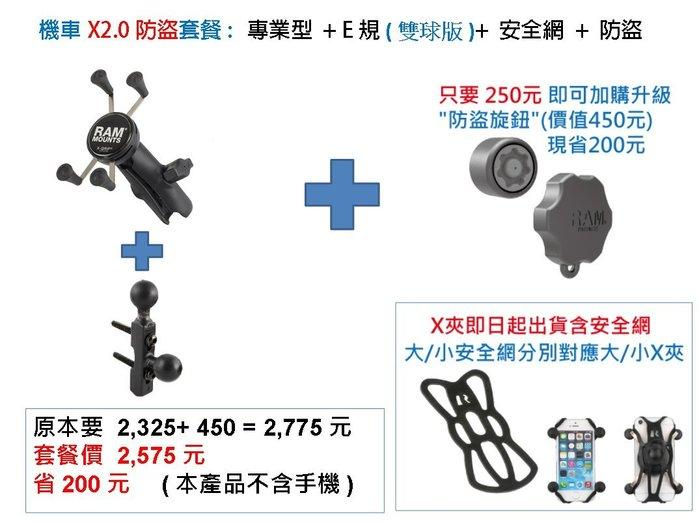 [美國 Ram Mounts 進口商] 機車手機架X2.0防盜套餐: 專業型 + E規(雙球版) + 安全網 + 防盜