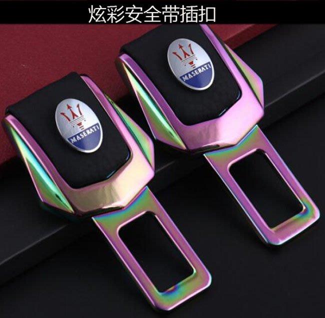 ⑦色花**瑪莎拉蒂汽車安全保險帶通用改裝插扣頭levante萊萬特總裁ghibli裝飾揷片卡摳 炫彩一對