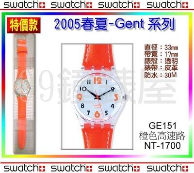 【99鐘錶屋】Swatch『On Sale特價』:2005春夏Gent系列(GE151橙色高速路):免郵