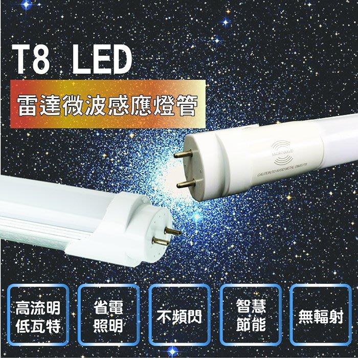 創光照明~ T8 感應燈管| 4呎 動態偵測 亮~滅   亮~微亮 模式| 紅外線 微波感