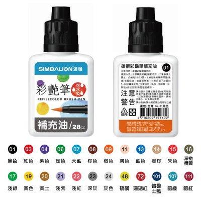 {阿治嬤}雄獅 SIMBALION 彩艷筆 補充油 28CC(塑瓶) BP35 共24色