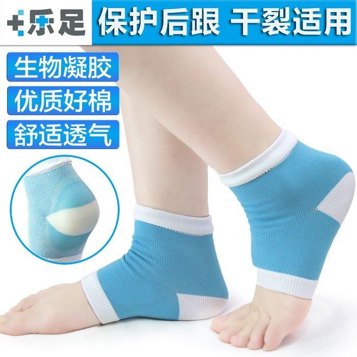 洛克小店凝膠防裂襪防腳裂襪龜裂襪套男女襪凝膠防裂襪子足跟型