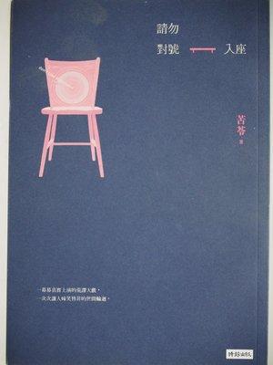 【月界二手書店】請勿對號入座_苦苓_時報出版_原價260 〖現代文學〗CGE