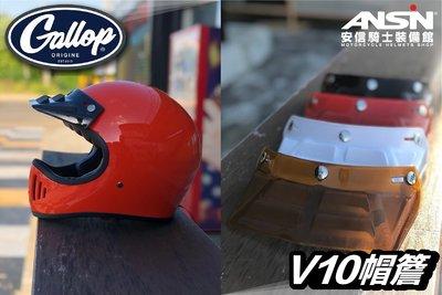 [安信騎士] GALLOP 樂多 V-10寬 越野帽簷 帽簷 多款顏色 復古帽 BUCO BEETLE CHIEF