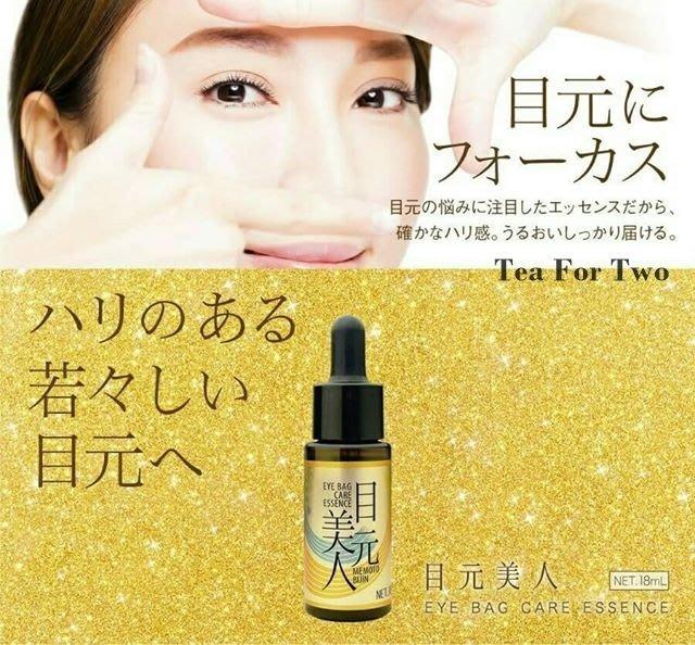日本正品(現貨) 目元美人眼袋緊緻精華液18ml