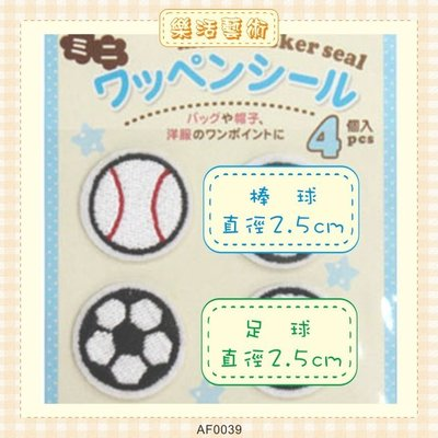 樂活藝術「燙貼布」 ~ 棒球、足球二款 日本刺繡貼布《有背膠》《可直接黏 可燙 可縫》【現貨】【AF0039】