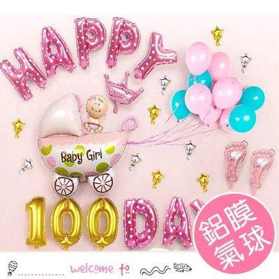 八號倉庫 寶寶滿月周歲生日背景裝飾 鋁膜氣球組【MINI064】