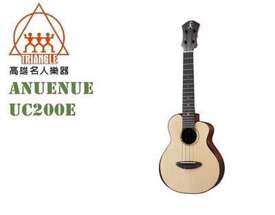 【名人樂器】Anuenue UC200E 23吋 全單板 月亮鳥 烏克麗麗 搭配 Air Air 拾音器