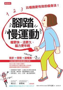 BOOK 腳踏慢運動:瘦更快,活更久,腦力更年輕 (ISBN:9789571358963) 二手品