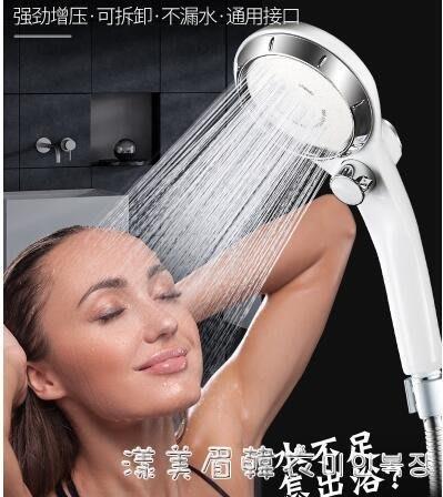 淋浴花灑淋雨增壓大噴頭家用浴室洗澡加壓單頭手持沐浴蓮蓬頭套裝 NMS