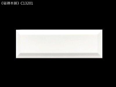《磁磚本舖》C13201 亮面立體白色長條地鐵磚 10x30公分 壁磚 設計款 印度進口