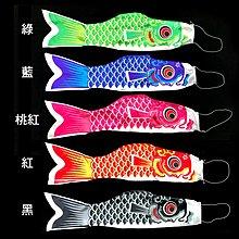 鯉魚旗 100cm 五色可選