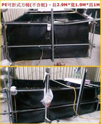 可摺式PE布方型桶槽『長2.9M*寬1.9M*高1M』