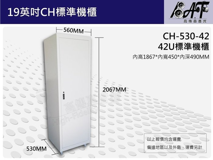 高傳真音響【CH-530-42】42U標準組合機櫃 鐵製 適用監控系統 視聽 實驗室 電腦控制