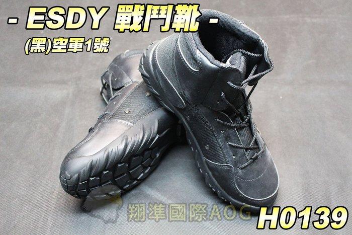 【翔準軍品AOG】ESDY 戰鬥靴(黑/沙)空軍1號 作戰靴 工作鞋 透氣 耐磨 防水層 橡膠鞋底 防滑 H0139
