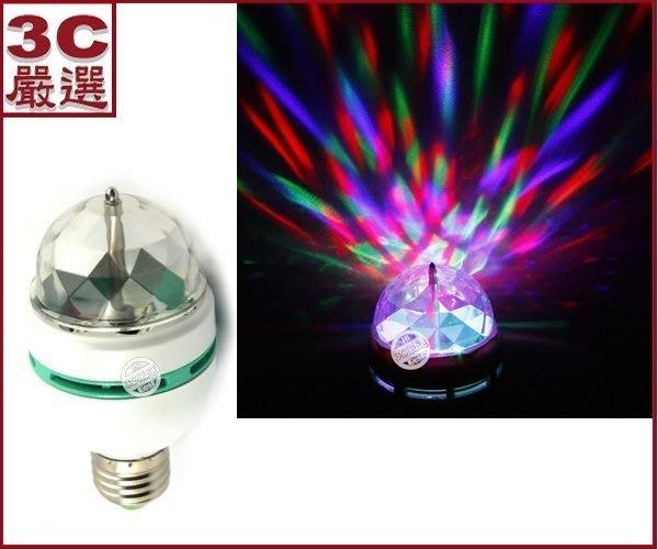 3C嚴選-迷你E27 LED七彩旋轉彩色球燈泡 舞台燈 投射燈 變色燈炮 彩燈 廣場燈 聯誼 聲控閃爍