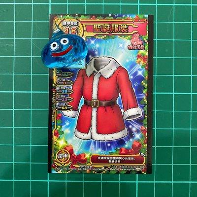 【史萊姆之家】喚魔勇者 特別活動卡 3星 聖誕服裝 官方正卡