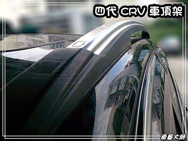☆車藝大師☆批發專賣 HONDA 4代 4.5代 12年 16年 CRV 專用 原廠式樣 運動 車頂架 行李架