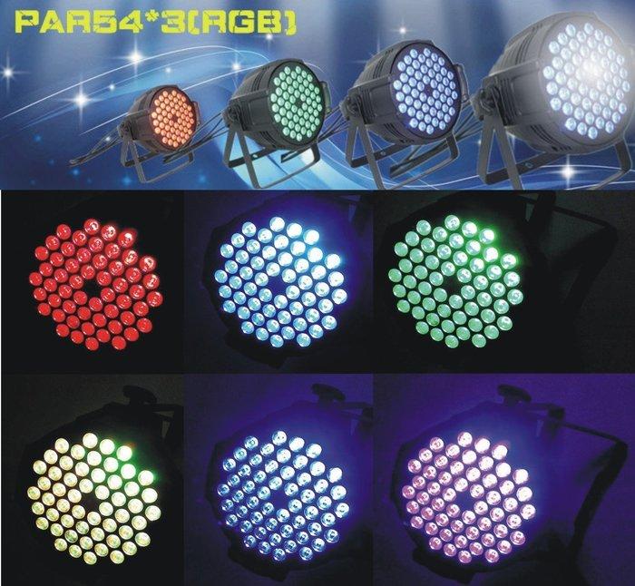 【奇滿來】54顆*3W 共162W 舞台燈 帕燈 全彩LED變色 可接DMX512 不可遙控 尾牙春酒表演 AGAY