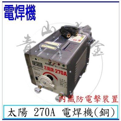 『青山六金』附發票 贊銘 太陽 270A 交流式電焊機 防電擊裝置 傳統式電焊機 CO2焊機 焊條 電離子切割器 電焊機