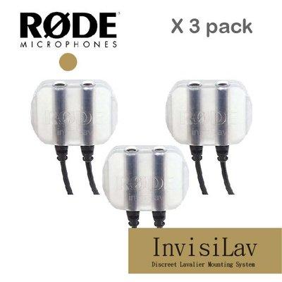 『E電匠倉』RODE invisiLav 3 pack 領夾式 麥克風 INVISI3PK 收音 隱藏式 採訪 錄影