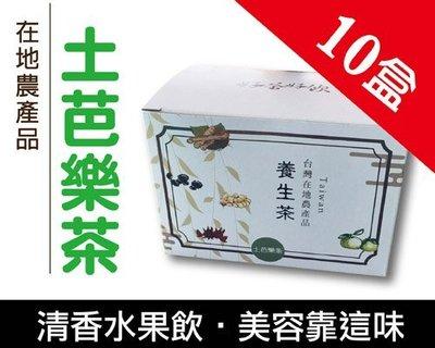 【土芭樂茶15包/盒*10盒】-維持青春美麗 無糖無咖啡因低熱量