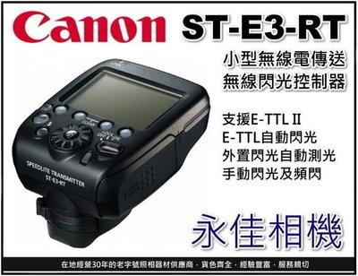 永佳相機_CANON ST-E3-RT STE3 無線閃光燈信號發射器 平輸 (1)