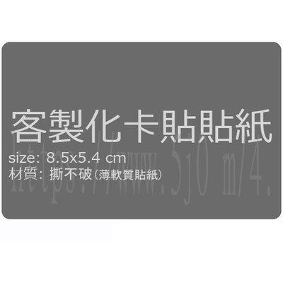 〈 撕不破 卡貼貼紙 〉代客訂做 製作 客製化 卡貼 貼紙 TWICE GFRIEND BTS Wanna One 、