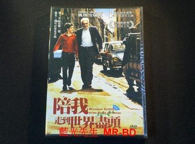 [DVD] - 陪我走到世界盡頭 Monsieur Ibrahim et les Fleurs du  ( 迪昇正版 )