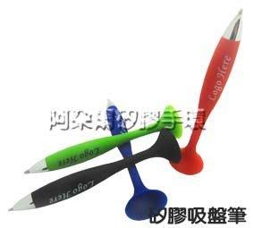 阿朵爾 矽膠吸盤筆 原子筆 禮贈品 文宣筆 廣告筆 禮品筆 印刷宣傳筆 (各式產品需詢價)