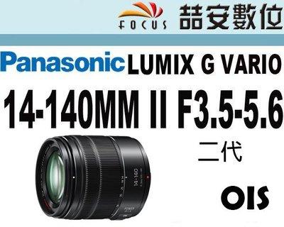 《喆安數位》Panasonic LUMIX 14-140mm F3.5-5.6 II 二代 彩盒 防滴防塵 平輸 #3 台北市