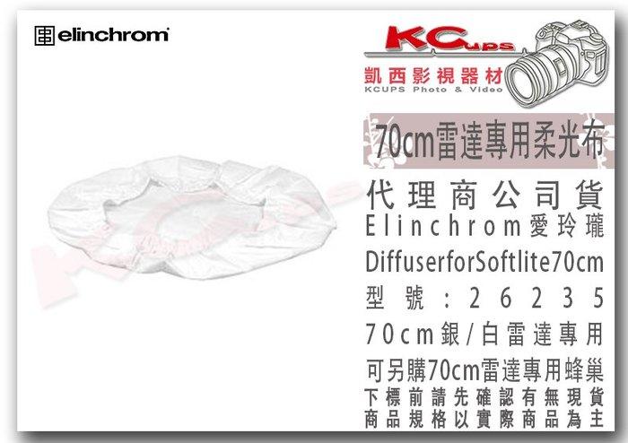 凱西影視器材【Elinchrom 原廠 26235 70cm 雷達 美膚罩 專用 柔光布 】銀底 白底 雷達罩
