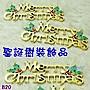 紅豆批發百貨/ (台灣現貨)19公分Merry Chris...
