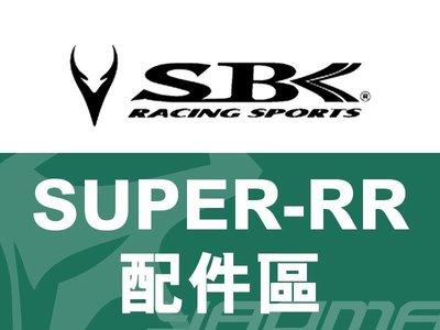 SBK安全帽配件 SUPER RR SUPER-RR系列 鏡片 外鏡片 深墨 淺墨 電鍍銀 內襯 頭頂 『耀瑪騎士生活』