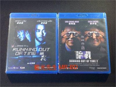 [藍光BD] - 暗戰 1+2 系列套裝 Running Out of Time 雙碟套裝版